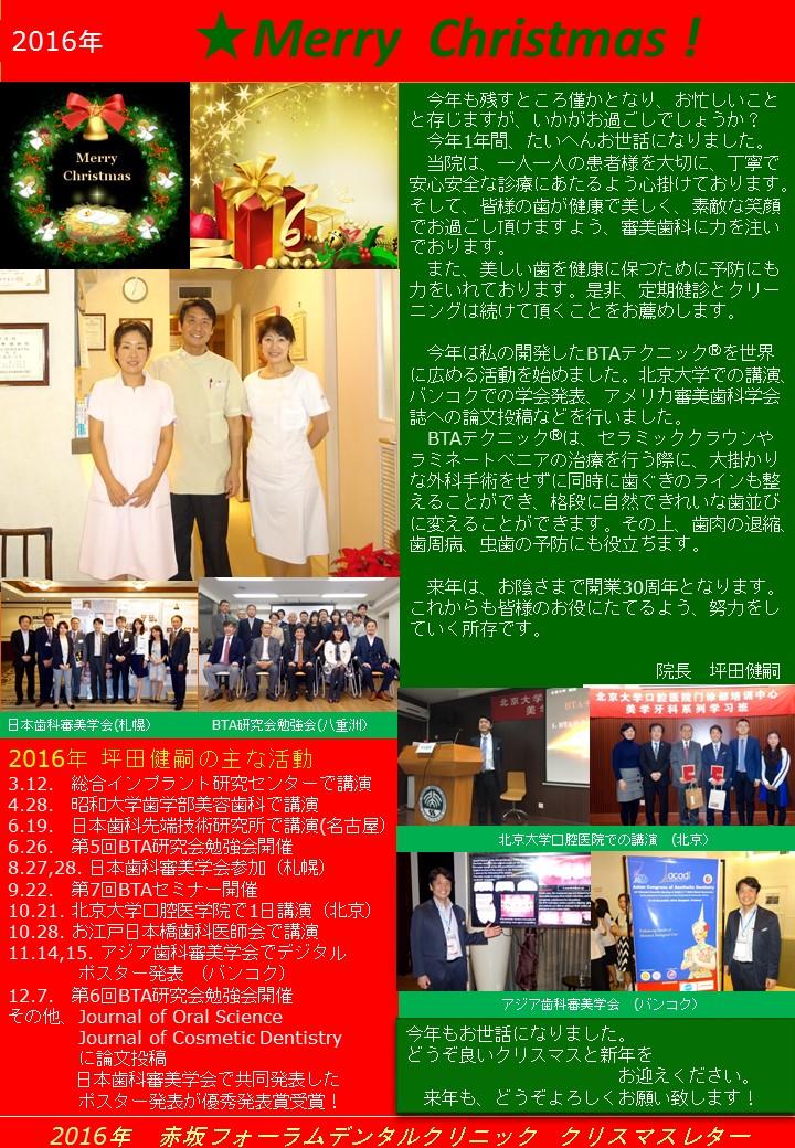 2016年 フォーラムクリスマスカード
